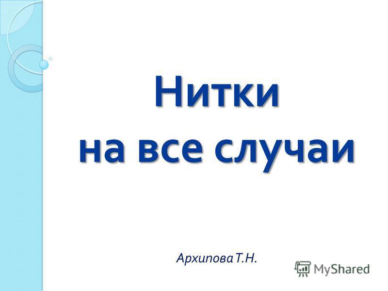 Нитки на все случаи Архипова Т. Н.