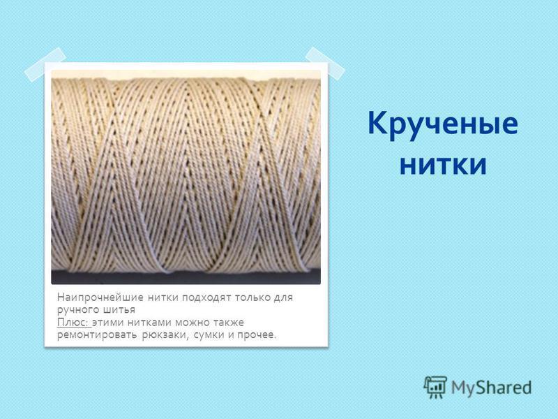 Крученые нитки Наипрочнейшие нитки подходят только для ручного шитья Плюс : этими нитками можно также ремонтировать рюкзаки, сумки и прочее.