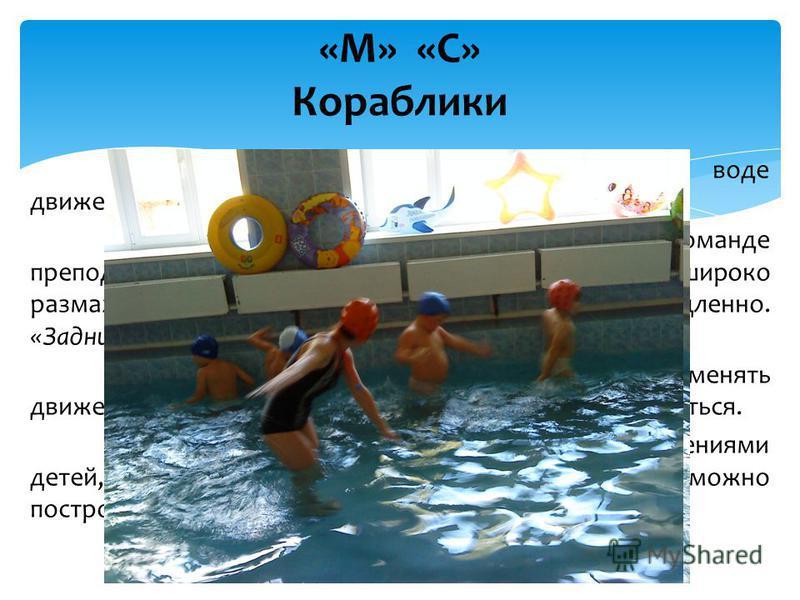 Задача игры: приучать детей выполнять в воде движения в разных направлениях, быстро и медленно. Описание. Дети стоят в колонне по одному. По команде преподавателя «Полный ход!» дети бегут по воде, широко размахивая руками. «Тихий ход!» – продвигаются