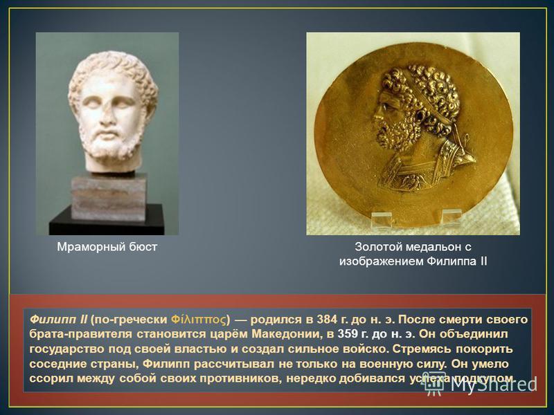 перевод царем македонии после филипа 2 одноклассник, примеру