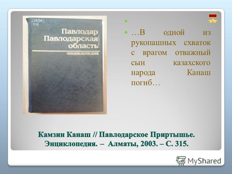 …В одной из рукопашных схваток с врагом отважный сын казахского народа Канаш погиб…