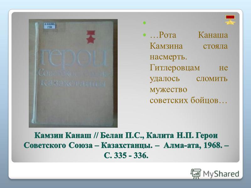 …Рота Канаша Камзина стояла насмерть. Гитлеровцам не удалось сломить мужество советских бойцов…