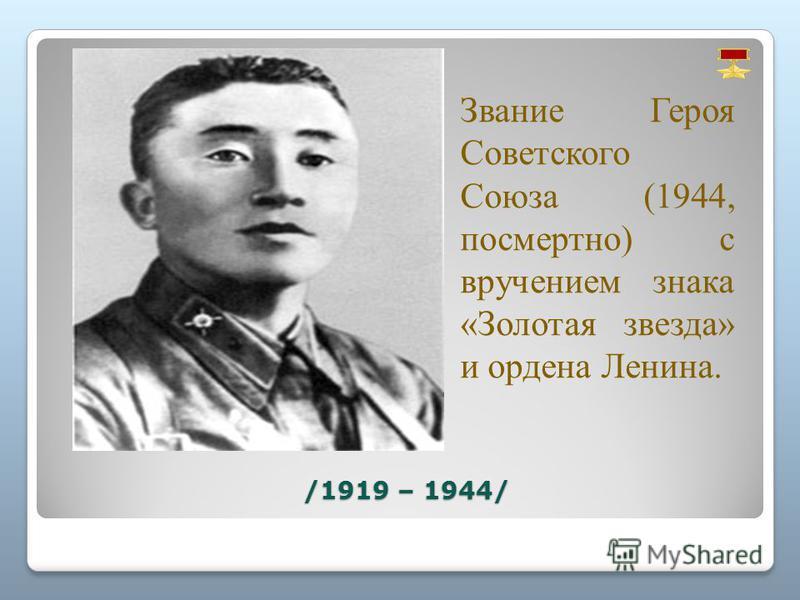 /1919 – 1944/ /1919 – 1944/ Звание Героя Советского Союза (1944, посмертно) с вручением знака «Золотая звезда» и ордена Ленина.