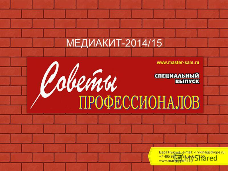 Вера Рыкина, e-mail: v.rykina@idlogos.ru +7 495 974 21 31, доб. 11 50 www.master-sam.ru МЕДИАКИТ-2014/15