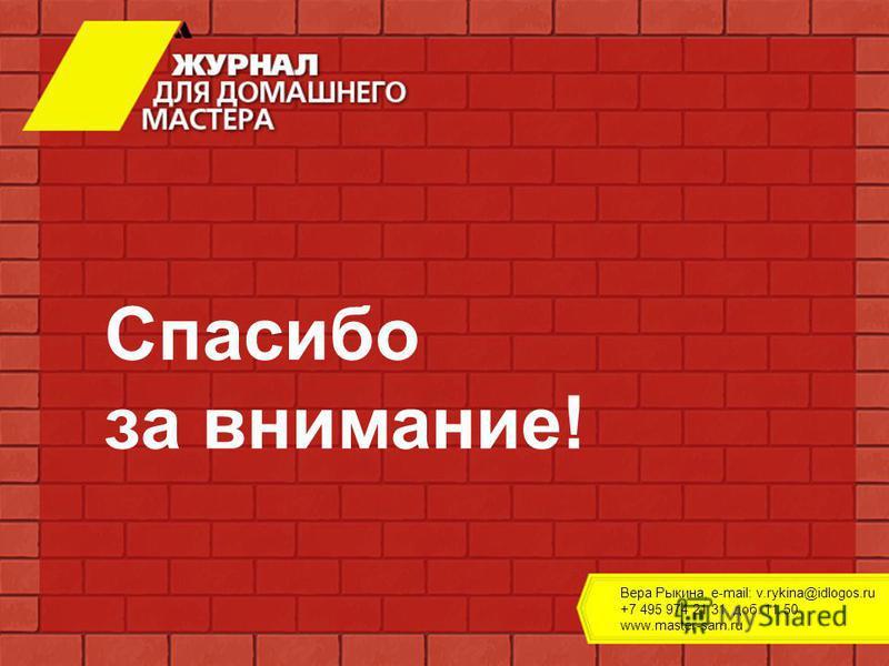 Спасибо за внимание! Вера Рыкина, e-mail: v.rykina@idlogos.ru +7 495 974 21 31, доб. 11 50 www.master-sam.ru
