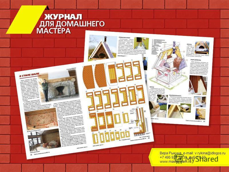 Вера Рыкина, e-mail: v.rykina@idlogos.ru +7 495 974 21 31, доб. 11 50 www.master-sam.ru