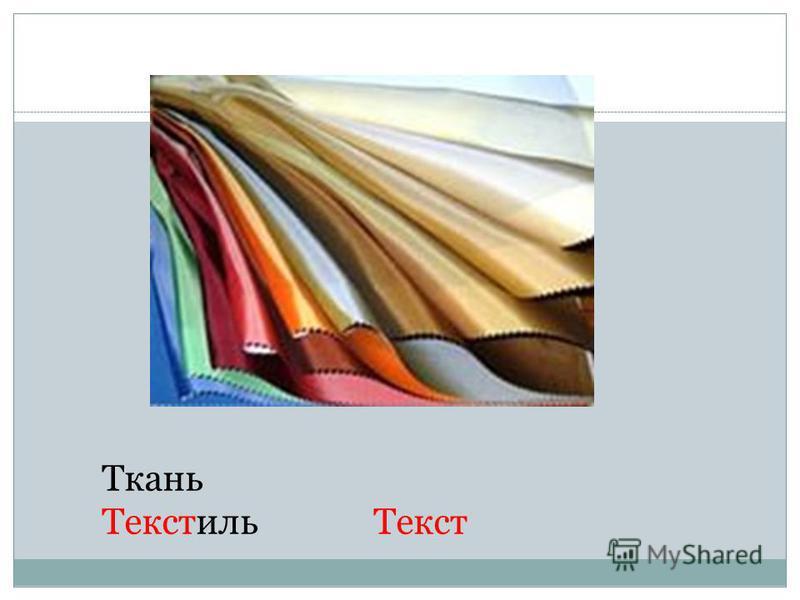 Ткань Текстиль Текст