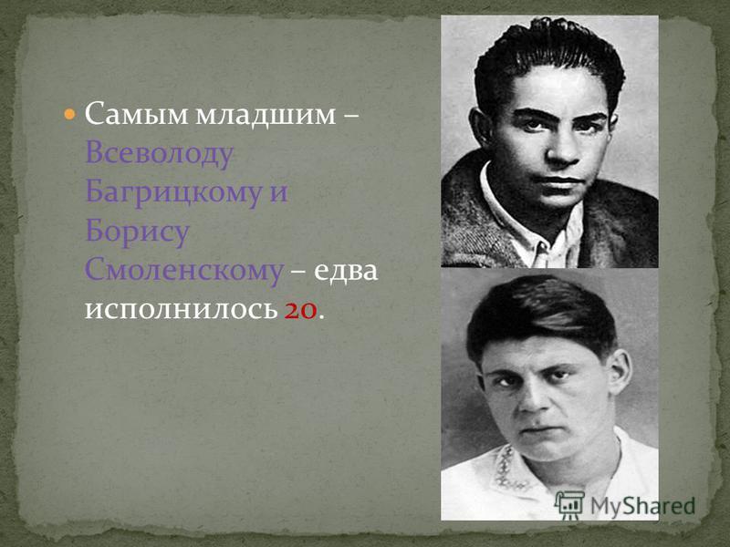Самым младшим – Всеволоду Багрицкому и Борису Смоленскому – едва исполнилось 20.