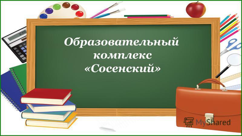 Образовательный комплекс «Сосенский»