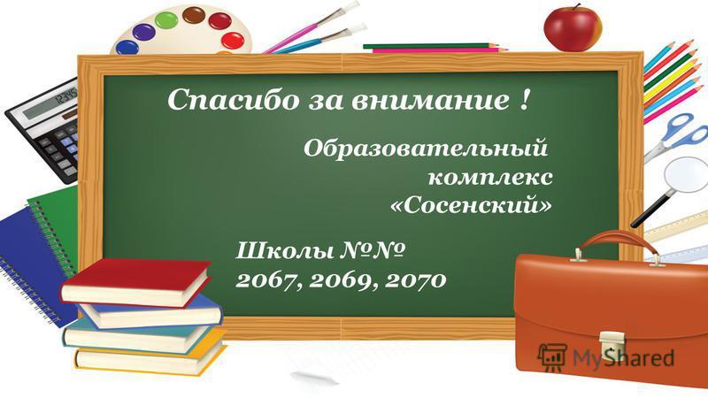 Образовательный комплекс «Сосенский» Спасибо за внимание ! Школы 2067, 2069, 2070