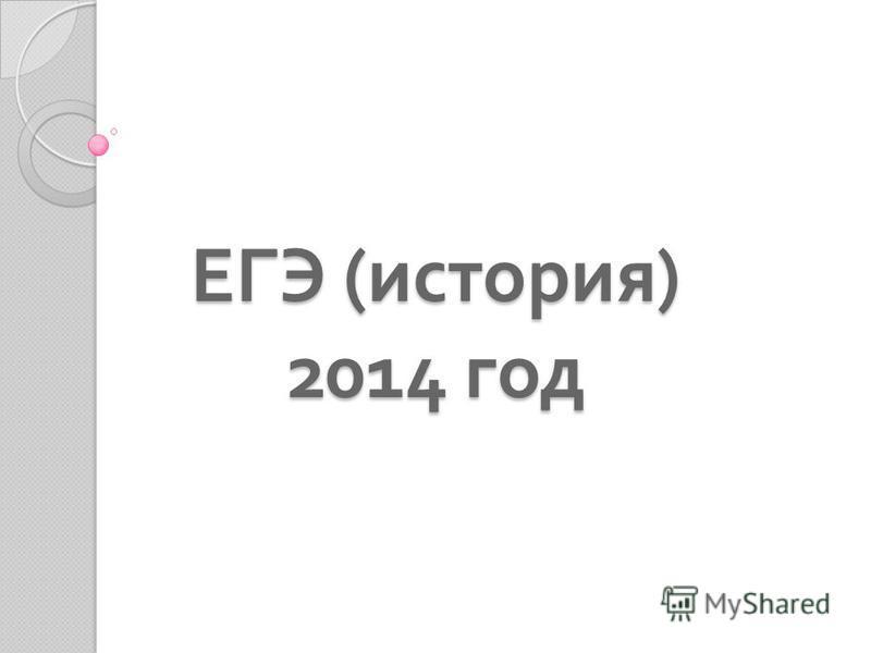 ЕГЭ ( история ) 2014 год