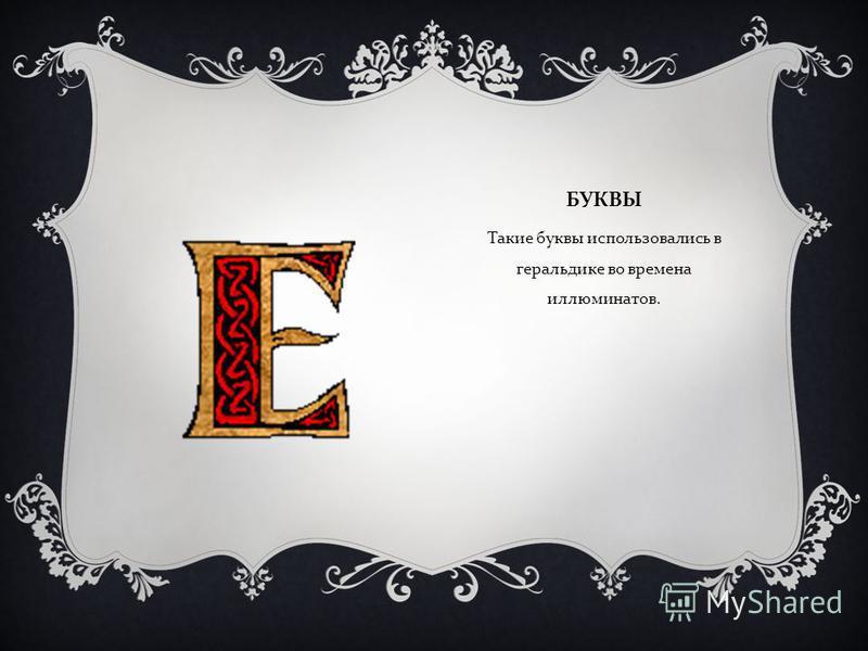 БУКВЫ Такие буквы использовались в геральдике во времена иллюминатов.