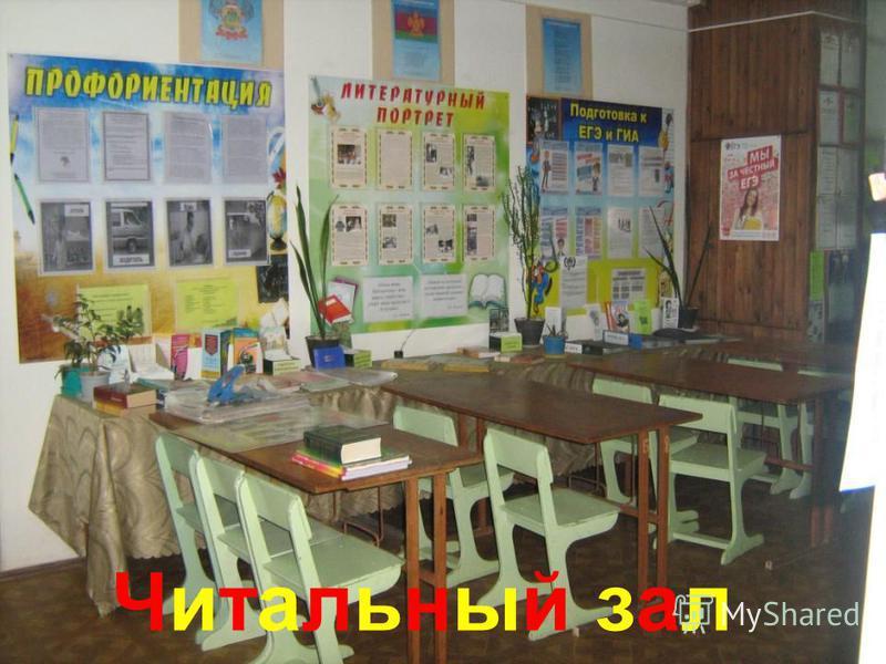 Читальный зал Читальный зал