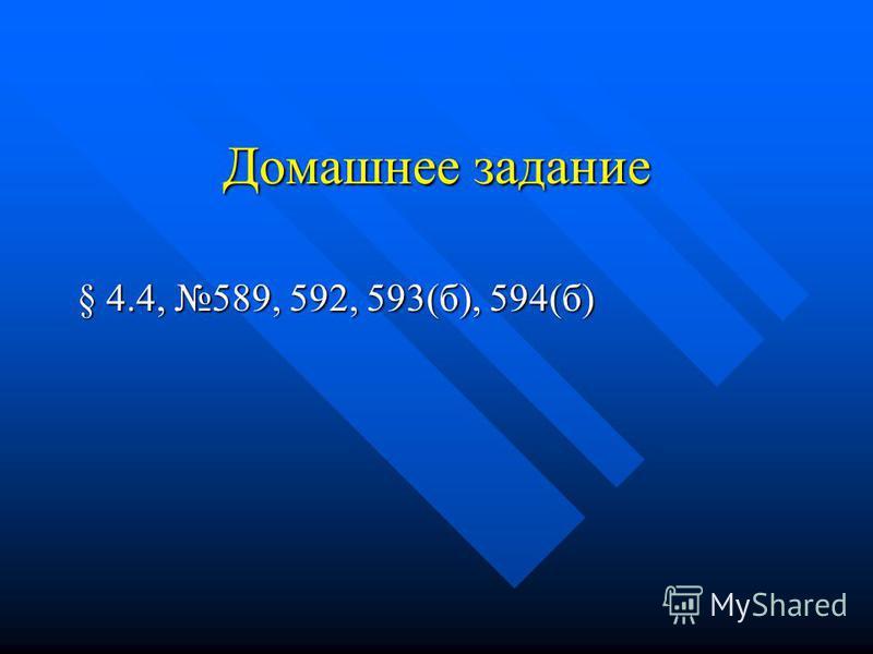 Домашнее задание § 4.4, 589, 592, 593(б), 594(б)