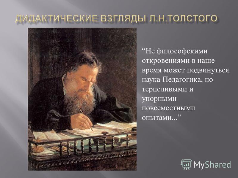 Не философскими откровениями в наше время может подвинуться наука Педагогика, но терпеливыми и упорными повсеместными опытами...
