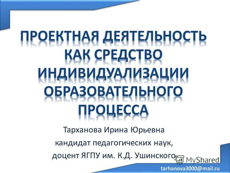 Тарханова Ирина Юрьевна кандидат педагогических наук, доцент ЯГПУ им. К.Д. Ушинского