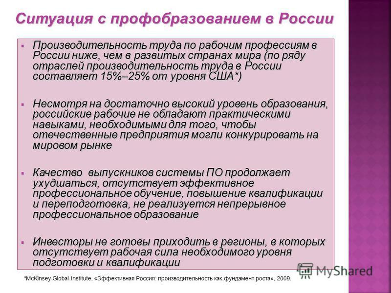 Производительность труда по рабочим профессиям в России ниже, чем в развитых странах мира (по ряду отраслей производительность труда в России составляет 15%–25% от уровня США*) Производительность труда по рабочим профессиям в России ниже, чем в разви