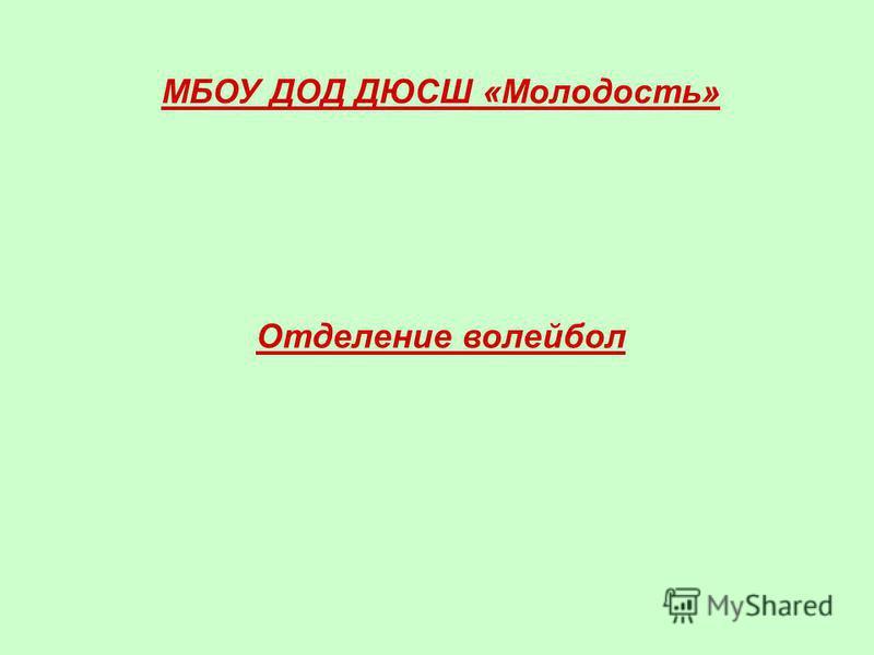 МБОУ ДОД ДЮСШ «Молодость» Отделение волейбол