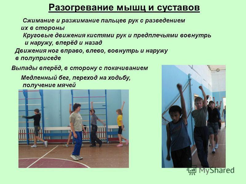 Разогревание мышц и суставов Сжимание и разжимание пальцев рук с разведением их в стороны Круговые движения кистями рук и предплечьями вовнутрь и наружу, вперёд и назад Движения ног вправо, влево, вовнутрь и наружу в полуприседе Выпады вперёд, в стор