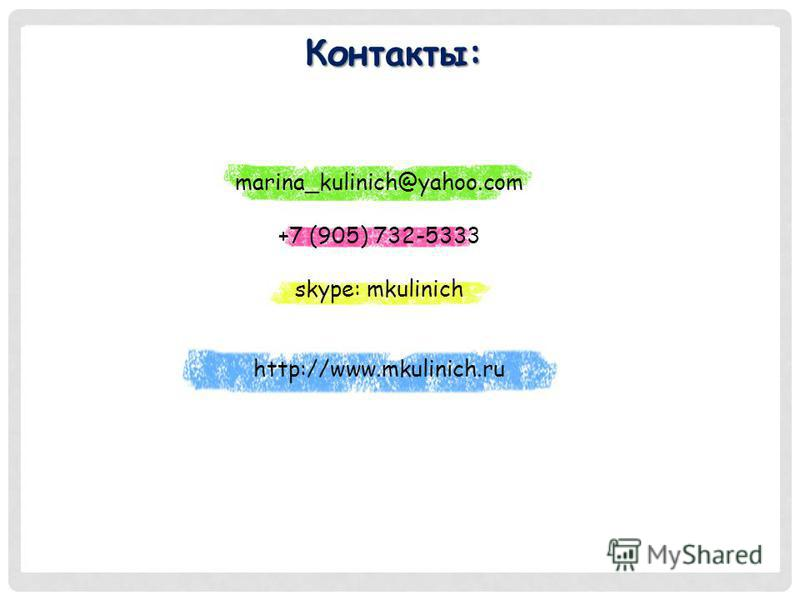 Контакты: marina_kulinich@yahoo.com +7 (905) 732-5333 skype: mkulinich http://www.mkulinich.ru