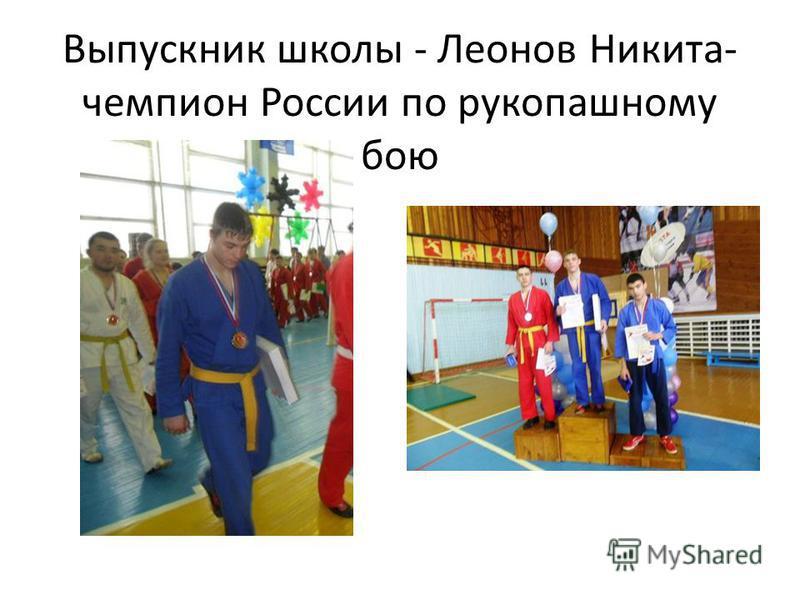 Выпускник школы - Леонов Никита- чемпион России по рукопашному бою