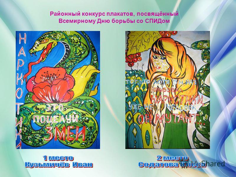 Районный конкурс плакатов, посвящённый Всемирному Дню борьбы со СПИДом