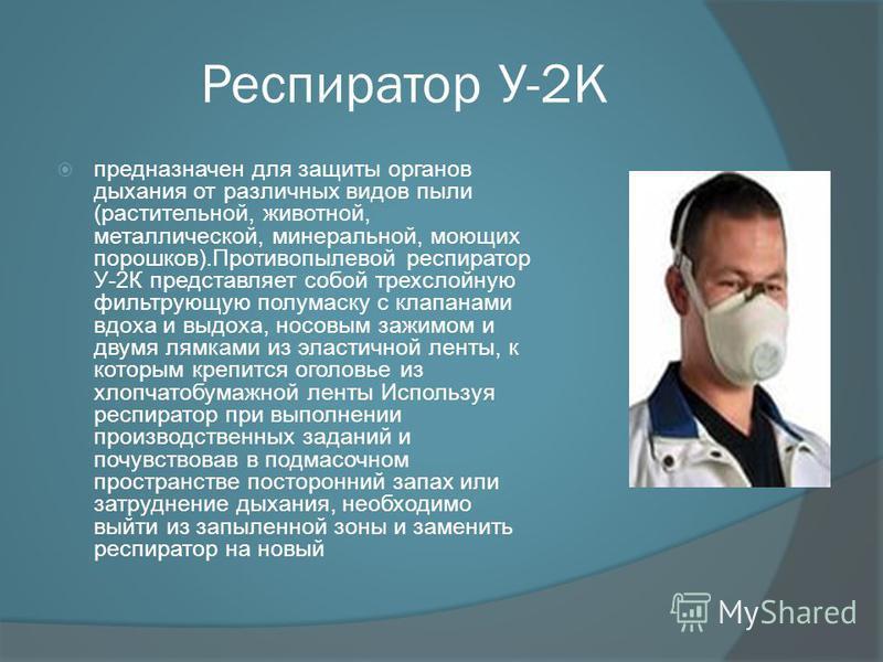 Респираторы представляют собой облегченное средство защиты органов дыхания от вредных газов, паров, аэрозолей и пыли типы респираторов 1. респираторы, у которых полумаска и фильтрующий элемент одновременно служат и лицевой частью; 2. респираторы, очи