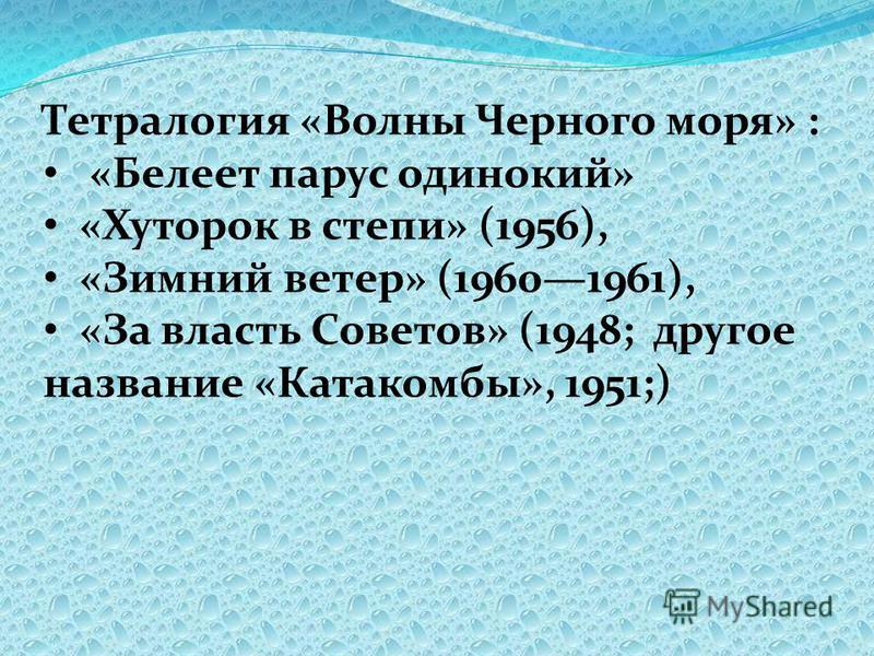 Тетралогия «Волны Черного моря» : «Белеет парус одинокий» «Хуторок в степи» (1956), «Зимний ветер» (19601961), «За власть Советов» (1948; другое название «Катакомбы», 1951;)