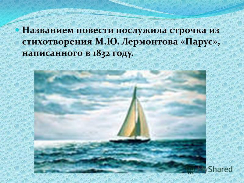 Названием повести послужила строчка из стихотворения М.Ю. Лермонтова «Парус», написанного в 1832 году.