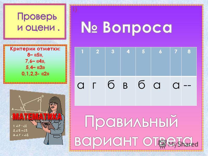 1) Критерии отметки: 8– «5», 7,6– «4», 5,4– «3» 0,1,2,3- «2» 12345678 агбвбаа--