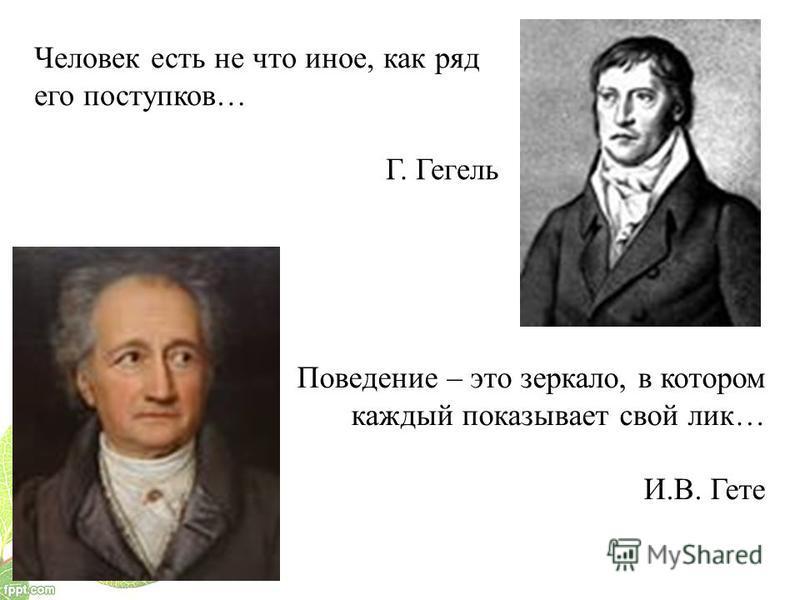 Человек есть не что иное, как ряд его поступков… Г. Гегель Поведение – это зеркало, в котором каждый показывает свой лик… И.В. Гете
