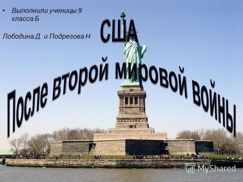Выполнили ученицы 9 класса Б Лободина Д. и Подрезова Н.