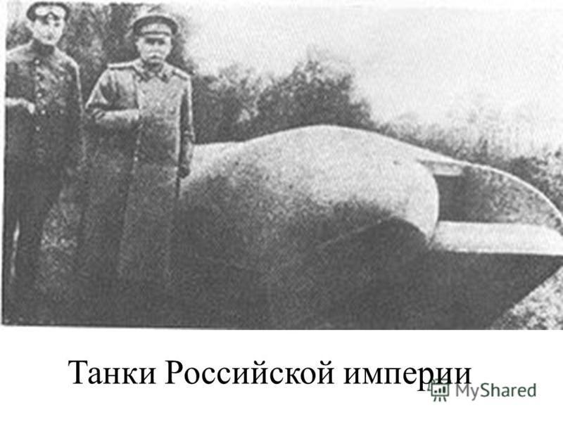 Танки Российской империи
