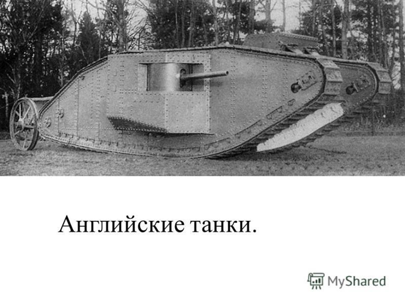 Английские танки.