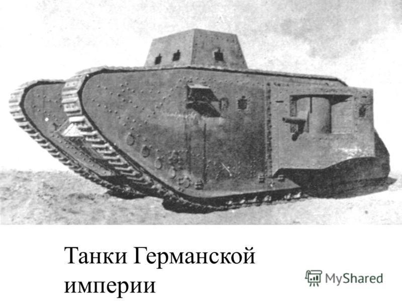Танки Германской империи