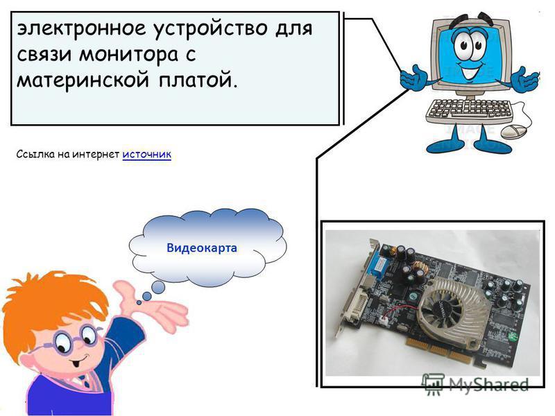 Видеокарта электронное устройство для связи монитора с материнской платой. Ссылка на интернет источник
