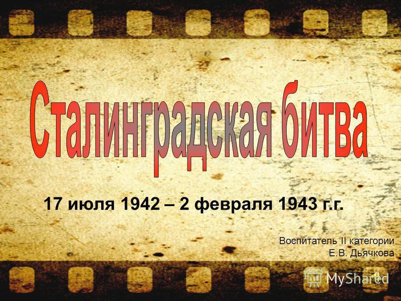 17 июля 1942 – 2 февраля 1943 г.г. Воспитатель II категории Е.В. Дьячкова
