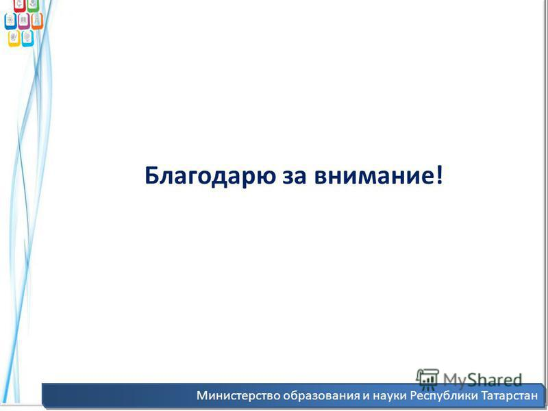 Министерство образования и науки Республики Татарстан Благодарю за внимание!