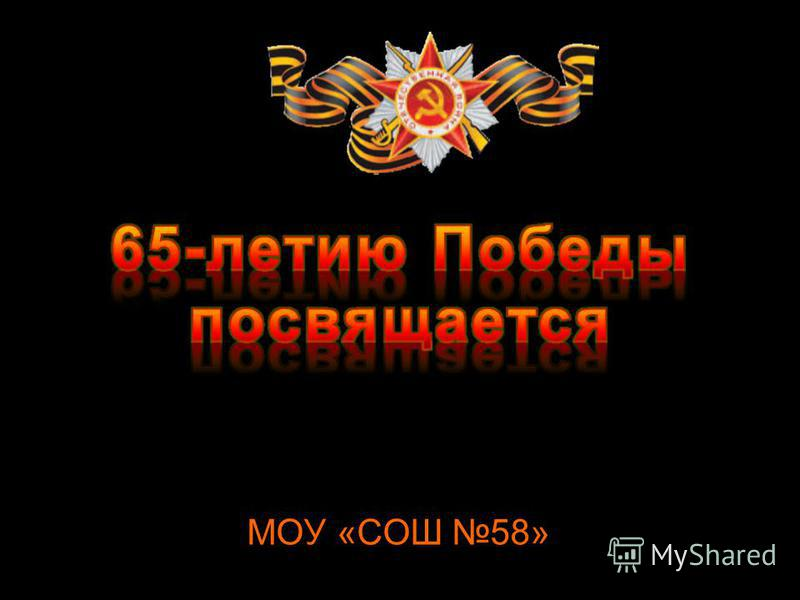 МОУ «СОШ 58»