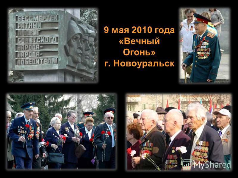 9 мая 2010 года «Вечный Огонь» г. Новоуральск