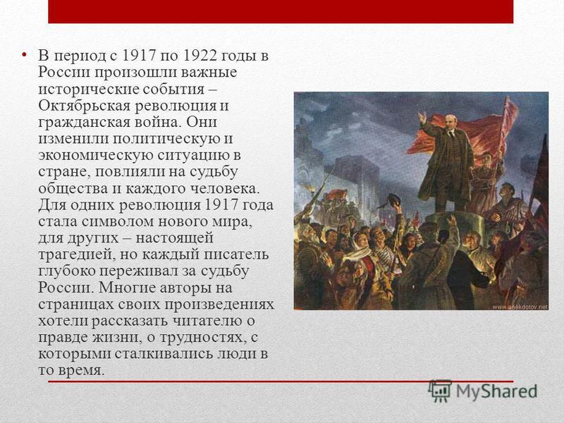 В период с 1917 по 1922 годы в России произошли важные исторические события – Октябрьская революция и гражданская война. Они изменили политическую и экономическую ситуацию в стране, повлияли на судьбу общества и каждого человека. Для одних революция