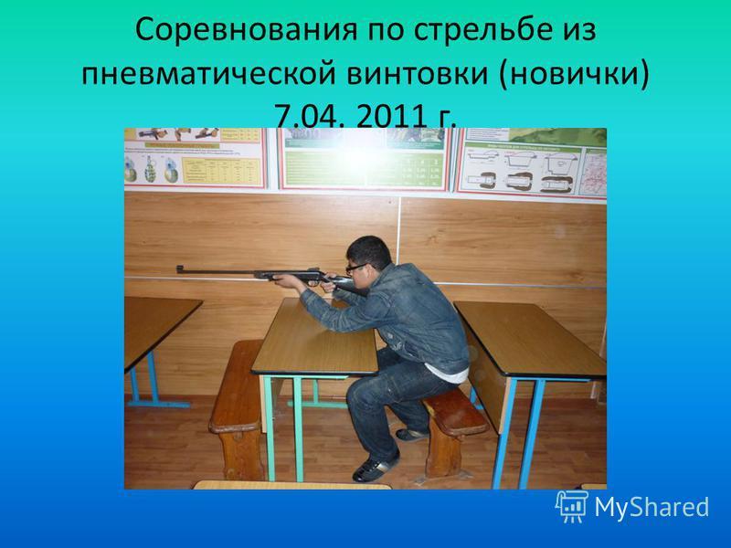 Соревнования по стрельбе из пневматической винтовки (новички) 7.04. 2011 г.