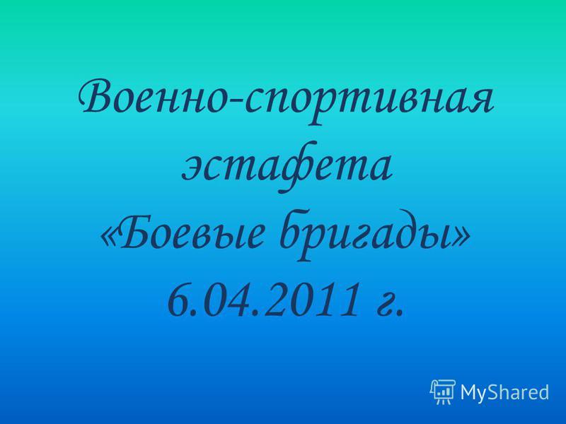 Военно-спортивная эстафета «Боевые бригады» 6.04.2011 г.