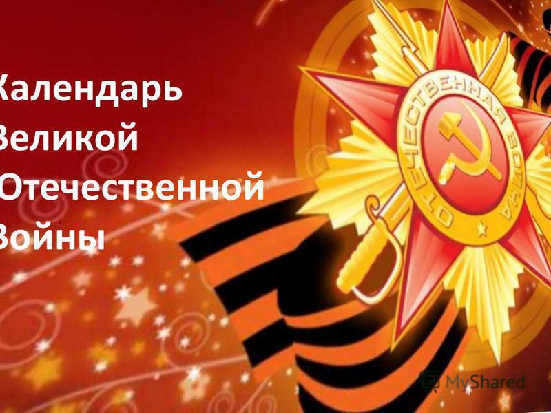 Календарь Великой Отечественной Войны