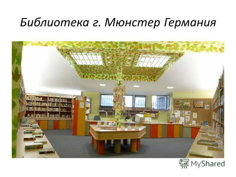 Библиотека г. Мюнстер Германия