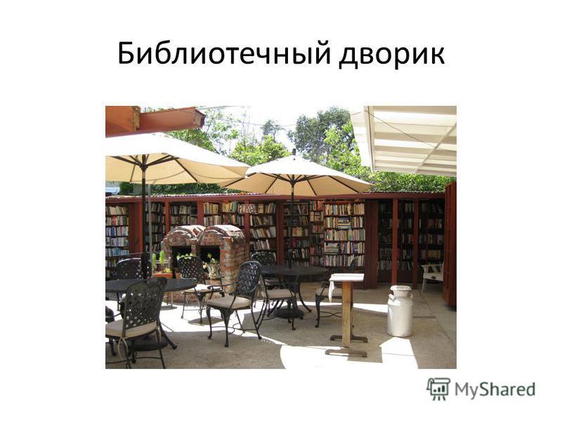 Библиотечный дворик
