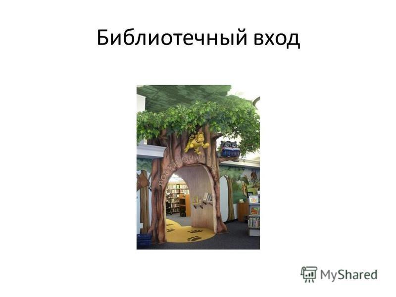 Библиотечный вход