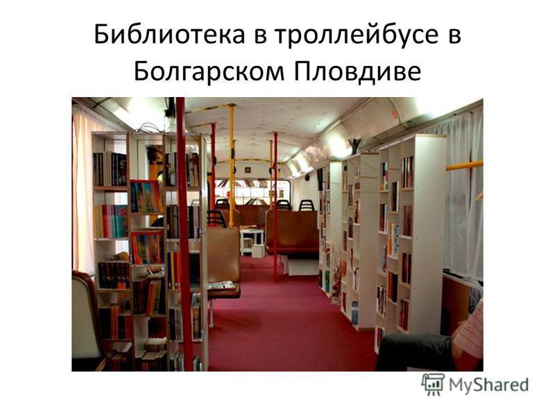 Библиотека в троллейбусе в Болгарском Пловдиве
