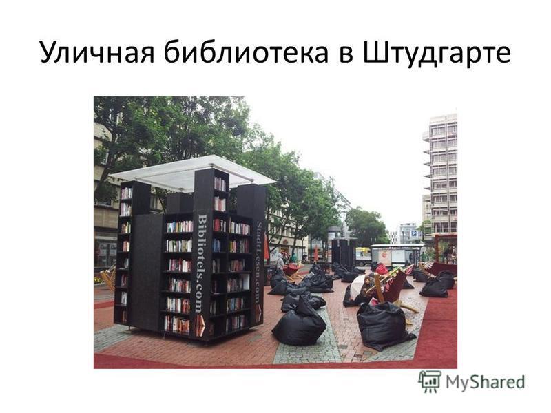 Уличная библиотека в Штудгарте