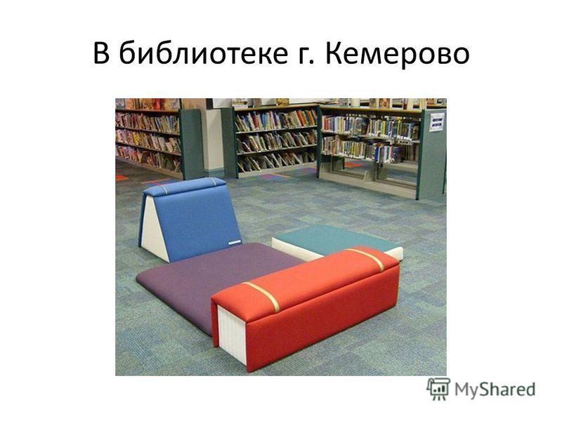 В библиотеке г. Кемерово